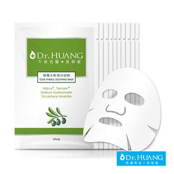 【Dr.HUANG黃禎憲】橄欖多酚潤效面膜(10pcs)