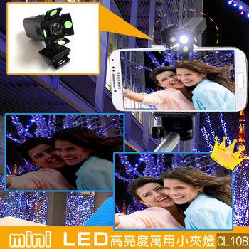 mini LED單顆加大超高亮度萬用夾燈(單車 / 釣魚 / 狩獵 工作燈好幫手 具夜光功能CL108)-MIT