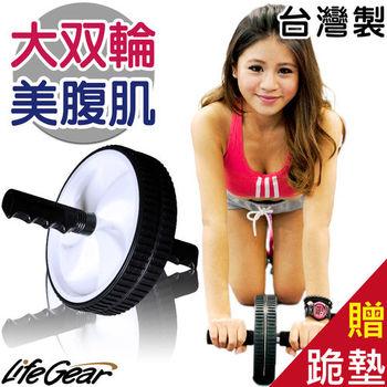 【來福嘉 LifeGear】34401 專業健腹強力健美輪(滾輪健腹器-台灣製造)