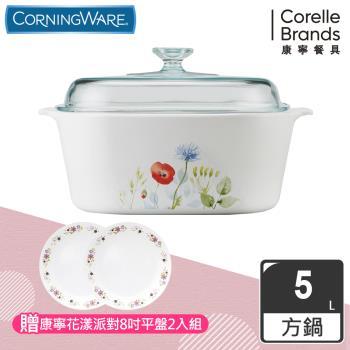 【美國康寧 Corningware】5L方型康寧鍋-花漾彩繪(加贈康寧純白餐盤四入組)
