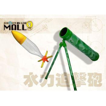 【科普 益智玩具】水力迫擊砲 XMR104-6