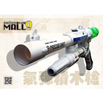 【科普 益智玩具】氣彈積木槍 XMR099