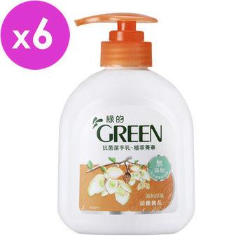 綠的GREEN 抗菌潔手乳-植萃菁華 清雅槐花400ml*6