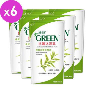 綠的GREEN 抗菌沐浴乳補充包-檸檬馬鞭草精油700ml*6入組