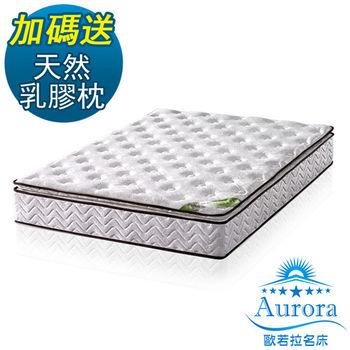 【歐若拉名床】正三線乳膠特殊QT舒柔布封邊獨立筒床墊-單人特大4尺
