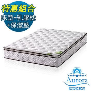 【歐若拉名床】正三線乳膠特殊QT舒柔布封邊獨立筒床墊-單人加大3.5尺