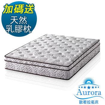 【歐若拉名床】三線25cm高筒特殊QT舒柔布獨立筒床墊(護邊強化)-雙人特大6X7尺