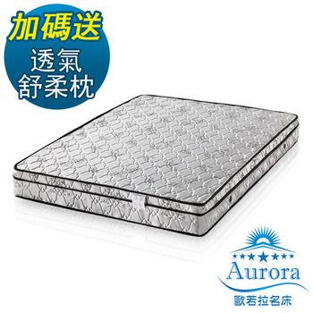 【歐若拉名床】三線強打高級緹花布獨立筒床墊(18mm釋壓棉)-雙人加大6尺