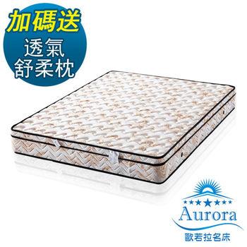 【歐若拉名床】三線防蹣抗菌天絲棉布料獨立筒床墊-單人3尺