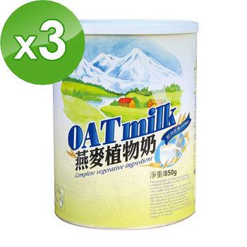 【台灣綠源寶】燕麥植物奶(850克/罐)x3件組