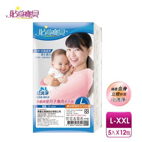 [貼身寶貝]產婦專用三角免洗褲-坐月子期間/舒適棉感(5入)-12包