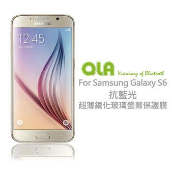 QLA Samsung Galaxy S6  抗藍光9H鋼化玻璃保護貼