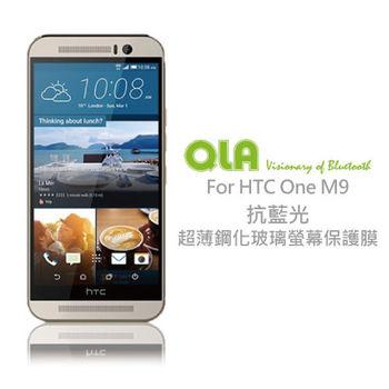 QLA HTC One M9 抗藍光9H鋼化玻璃保護貼