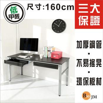 BuyJM 環保低甲醛仿馬鞍皮面160公分穩重型雙抽屜工作桌