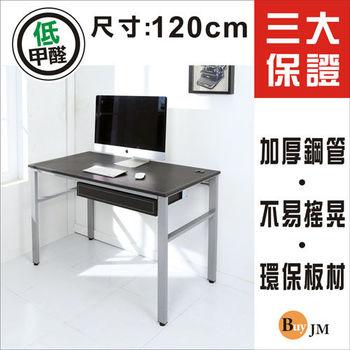 BuyJM 環保低甲醛仿馬鞍皮面120公分抽屜穩重型工作桌