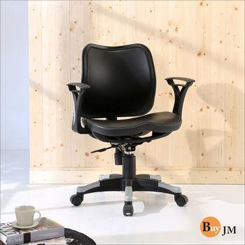 BuyJM 皮面辦公椅/電腦椅/主管椅