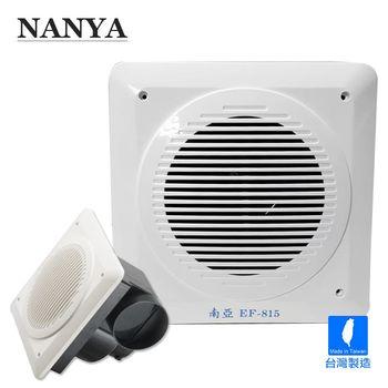 【南亞】台灣製造浴室用、抽風機、排風扇浴室通風扇EF-815