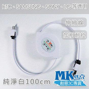 【MK馬克】Micro USB 彩色加粗伸縮麵條傳輸線 (1M)