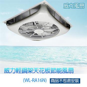 【威力】台灣製18吋輕鋼架節能風扇WL-RA16N