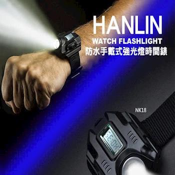 【HANLIN-NK18】防水手戴式強光燈時間錶(獨家設計)-衝擊光炮/騎車/慢跑/夜遊/露營/釣魚(帶時間日期)