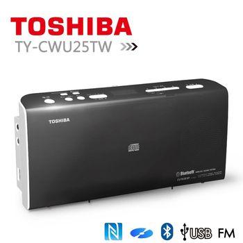 TOSHIBA TY-CWU25TW藍芽手提音響
