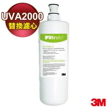 【3M】UVA2000紫外線殺菌淨水器專用替換濾心