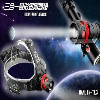 【HANLIN-TK3】強光三合一變形金剛頭燈(1頭燈 2手電筒 3自行車燈)