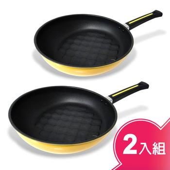 【小太陽】30cm大師ㄟ料理翻炒鍋(二入組) BY-3010