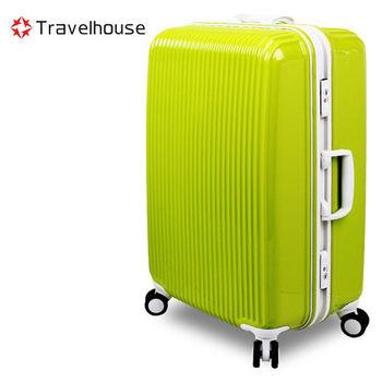 【Travelhouse】超越經典 24吋PC鋁框硬殼行李箱(綠色)