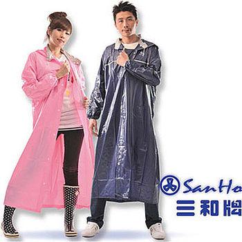 【三和牌】時尚品味 pvc前開式雨衣