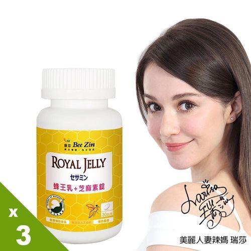 【BeeZin康萃】艾莉絲代言高活性蜂王乳芝麻素錠 (30錠/瓶)x3瓶