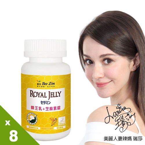 【BeeZin康萃】艾莉絲代言高活性蜂王乳+芝麻素錠 (30錠/瓶)x8瓶