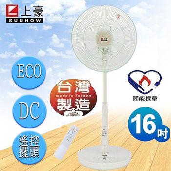『SUNHOW』☆上豪 16吋 DC 節能ECO溫度感應搖控擺頭立扇 FN-DC1633M / FNDC1633M