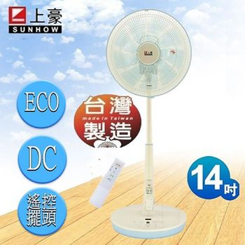 『SUNHOW』☆ 上豪  14吋 DC 節能ECO溫度感應搖控擺頭立扇 FN-DC1433M / FNDC1433M