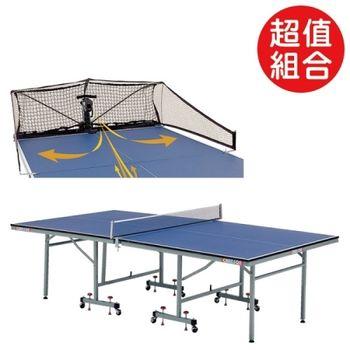 強生 CS-5003樂吉發球機+CS-6200桌球檯