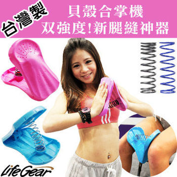 【來福嘉 LifeGear】33610 美胸健腿貝殼合掌機(新腿縫神器-台灣製造)