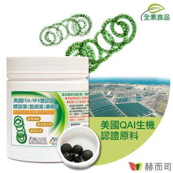 (赫而司)美國ONS高單位螺旋藻(藍綠藻)錠(400mg/500錠/罐)