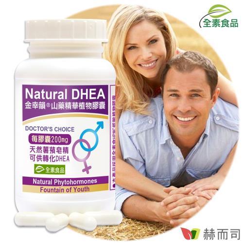 (赫而司)山藥濃縮精華植物膠囊(90顆/罐)