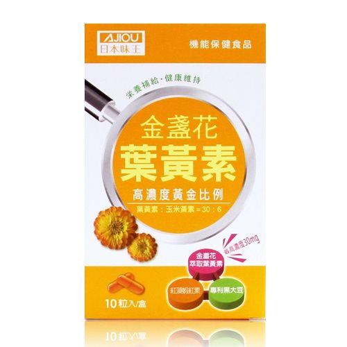 日本味王葉黃素黃金比例超值(30粒x9盒+2盒)