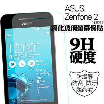 ASUS ZenFone 2 鋼化玻璃螢幕保護貼 (5.0吋)