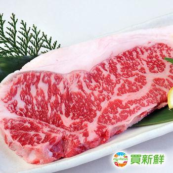 【買新鮮】美國濕式熟成紐約客牛排3片組(200g/片)