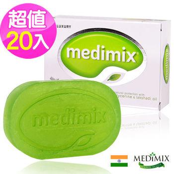 【2013全新包裝】印度Medimix 精粹寶貝皂20入加贈組