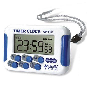 【Dr.AV】24小時正倒數計時器(GP-520)2入