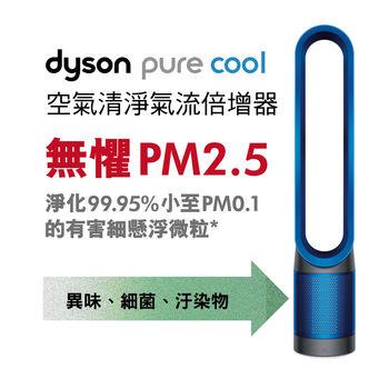 【dyson】AM11空氣清淨氣流倍增器 (科技藍)