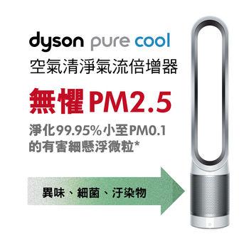 【dyson】AM11空氣清淨氣流倍增器 (時尚白)