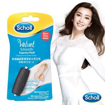 【Scholl 爽健】絲絨柔滑電動去硬皮機/去腳皮機  滾輪補充裝(2入/盒) (公司貨)
