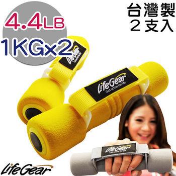 【來福嘉 LifeGear】34161 專業1KG美型韻律啞鈴2入(2KG/4.4磅-台灣製造)
