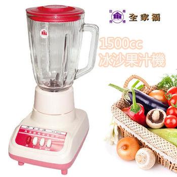 【全家福】1500cc生機食品冰沙果汁機MX-901A