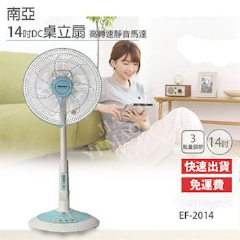 【南亞】14吋DC直流省電立扇EF-2014