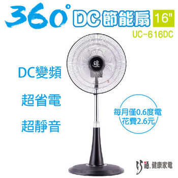 【巧福】16吋360直立式靜音節能扇16吋 UC-616DC~贈 省水蓮蓬頭
